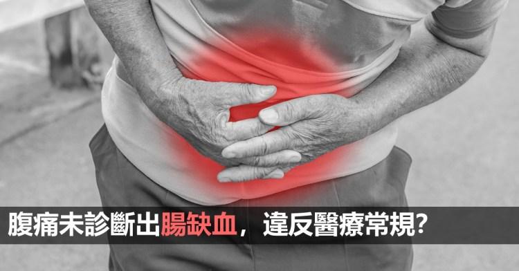 【醫療常規】腹痛未診斷出腸缺血,違反醫療常規?