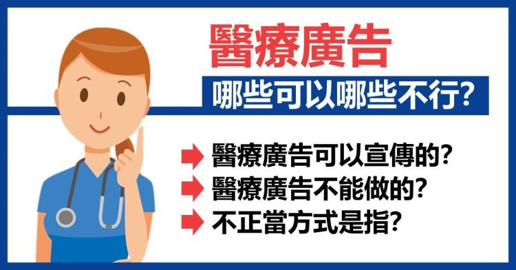 「慶開幕免掛號費」代價竟然是….?醫療廣告怎麼做才不會違反規定?