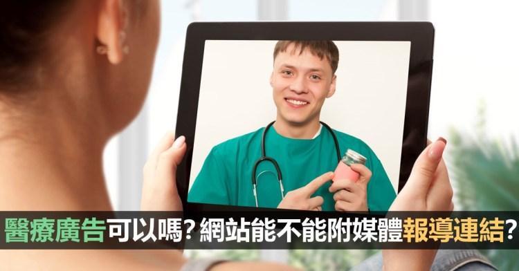 醫療廣告可以嗎?網站能不能附媒體報導連結?