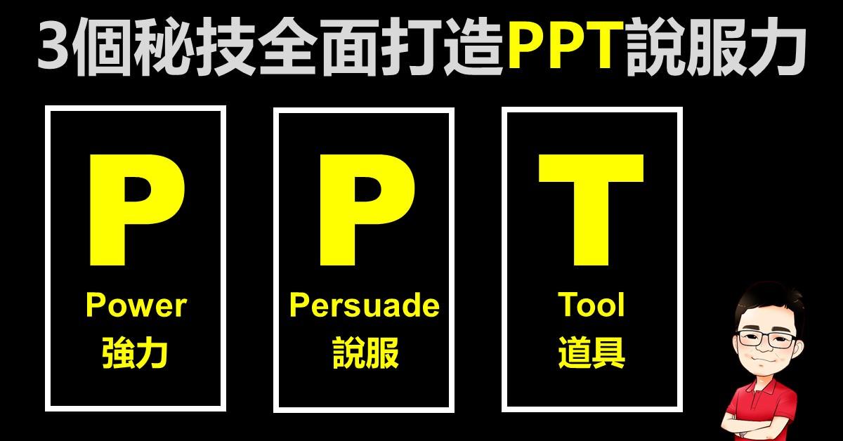 三個秘技,全面打造PPT說服力 【簡報技巧】