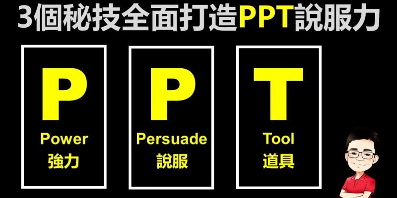 三個秘技,全面打造PPT說服力|【簡報技巧】