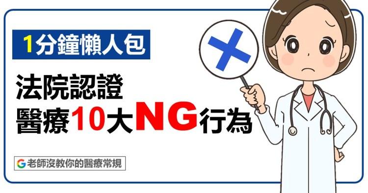 法院認證,醫療10大NG行為【1分鐘懶人包】