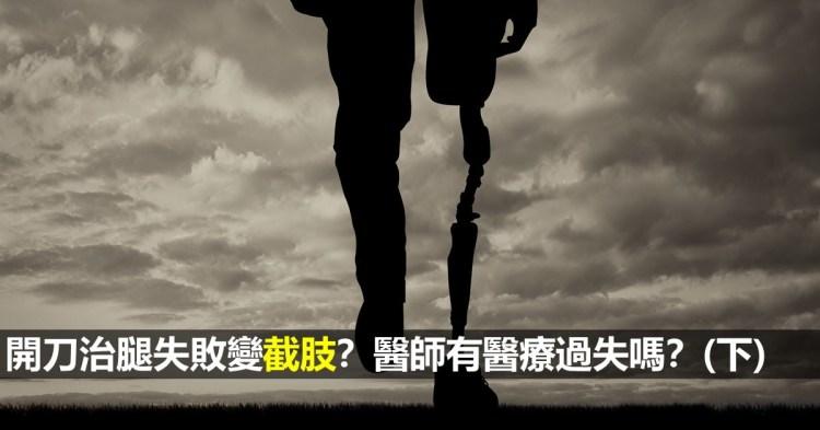 開刀治腿失敗變截肢?醫師有醫療過失嗎?(下) | 【醫療常規】
