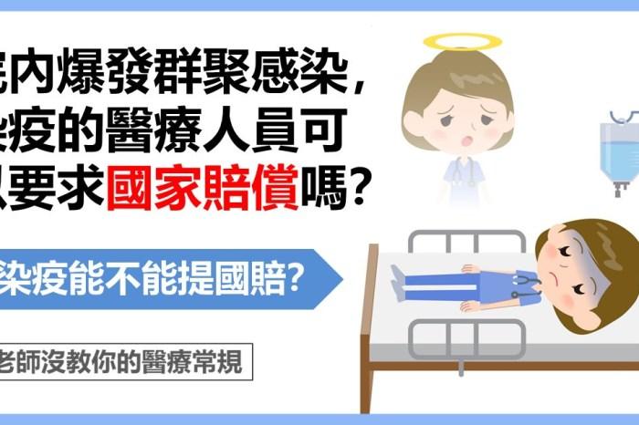 院內爆發群聚感染,染疫的醫療人員可以要求國家賠償嗎?