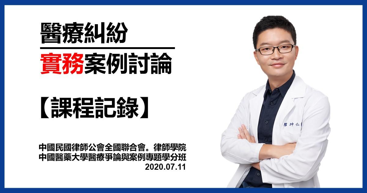醫療糾紛實務案例討論(律師學院) 【課程評價】
