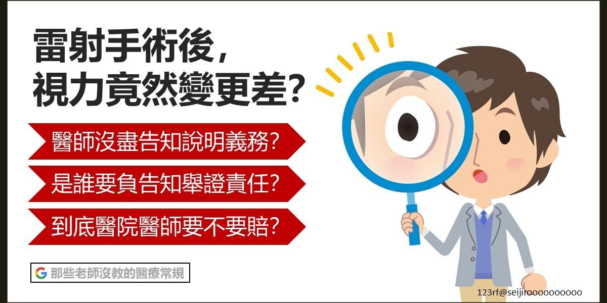 雷射手術後,視力竟然變更差?|【手術同意書】