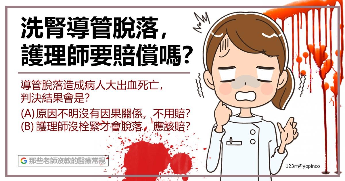 洗腎導管竟然掉落導致病人出血死亡?護理師應該賠償嗎?|醫療常規