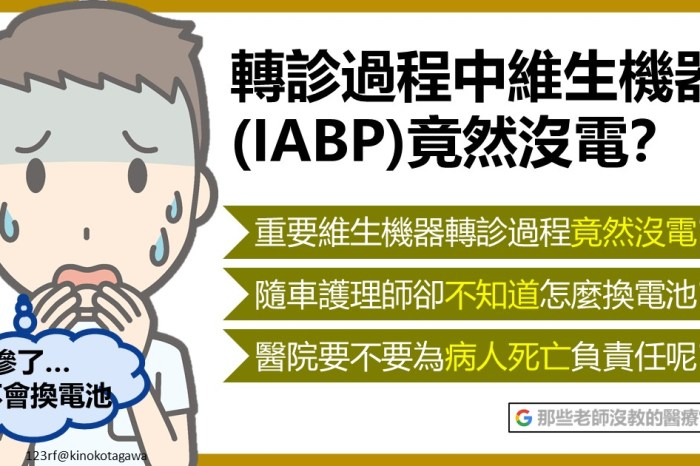 轉診過程中維生機器(IABP)竟然沒電? 醫院管理