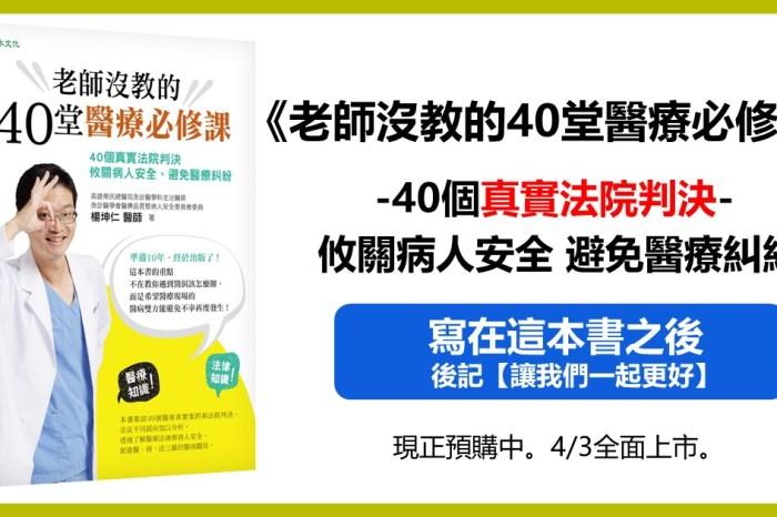 《老師沒教的40堂醫療必修課》寫在書後【讓我們一起更好!】