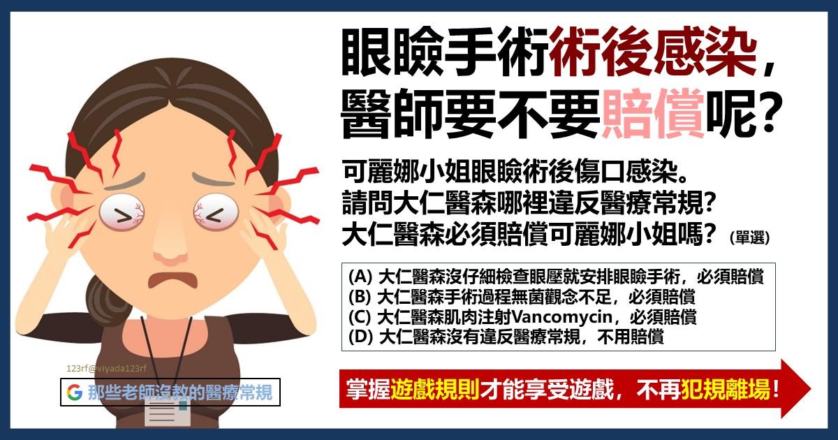 眼瞼手術術後感染,醫師要不要賠償呢?