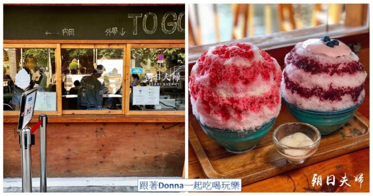【淡水美食】朝日夫婦|淡水排隊名店,邊吃冰還能邊享受海景