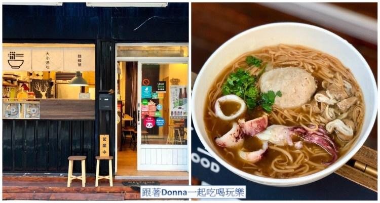 「台北大同區」隱藏在台北後火車站巷弄內的文青麵線「四食五Good Food」