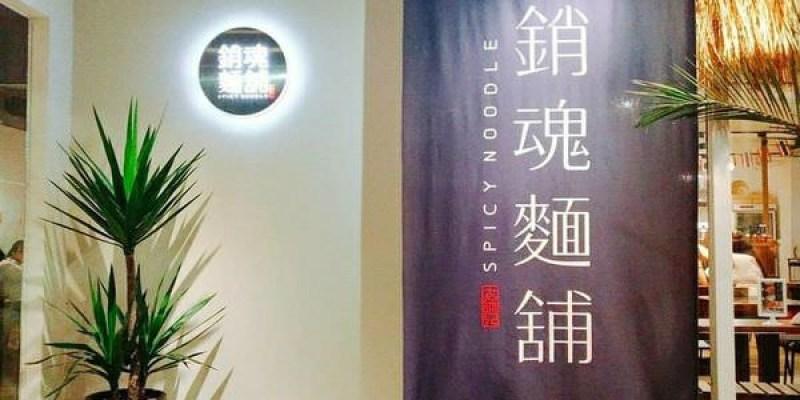 「台北中山區」讓人很銷魂的銷魂麵舖 - 大師兄銷魂麵舖