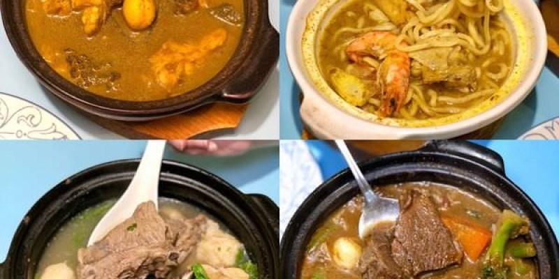 「台北北投區」吃過一次就難以忘懷的好味道~「大馬香咖哩煲」