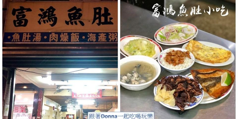 【台南美食】富鴻魚肚小吃 金華路三段上超人氣的宵夜小吃店
