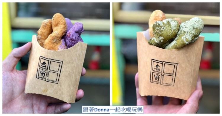 「台中北區」IG超人氣打卡排隊美食就在一中商圈~「老窗白糖粿」