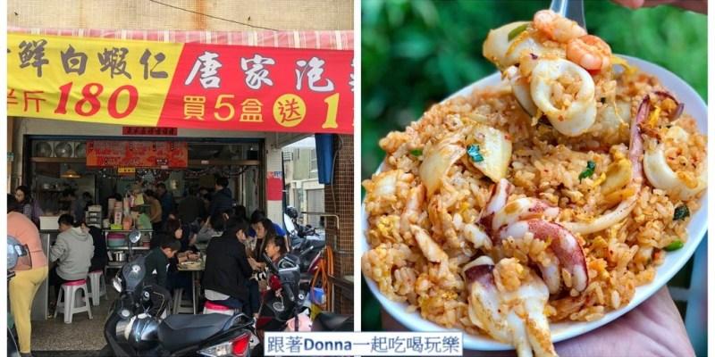 【台南美食】唐家泡菜館 超人氣美食,來這必吃泡菜三鮮炒飯,千萬不能錯過!