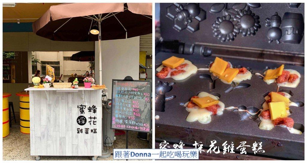 「台南東區」多達十種蜂蜜造型的雞蛋糕~「蜜蜂。採花雞蛋糕」
