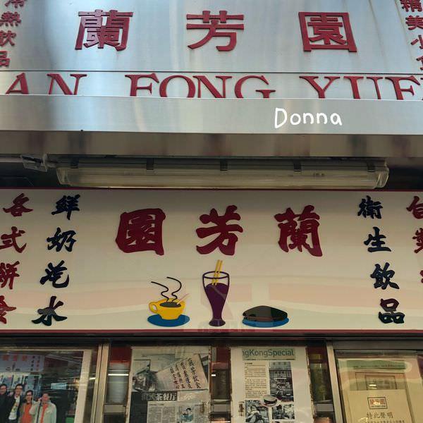 「香港中環站」來香港必吃的口袋名單之一 來這千萬要做足排隊的準備!「蘭芳園」