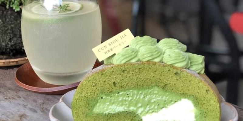 「台北大同區」隱藏在巷弄內的甜點店~不只有販售各式甜點外還有咖哩飯唷!「Cun Siou Jia 村秀家 ベーカリー」