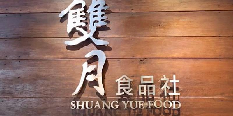 「台北中正區」米其林推薦的美食「雙月食品社」油飯超好吃,大推養身雞湯還有肥美的蚵仔 善導寺站及中和都有店唷~
