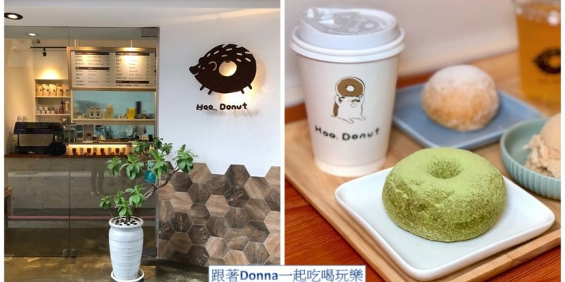 【台北美食】Hoo. Donut 呼點甜甜圈|以刺蝟元素來設計的甜甜圈專賣店