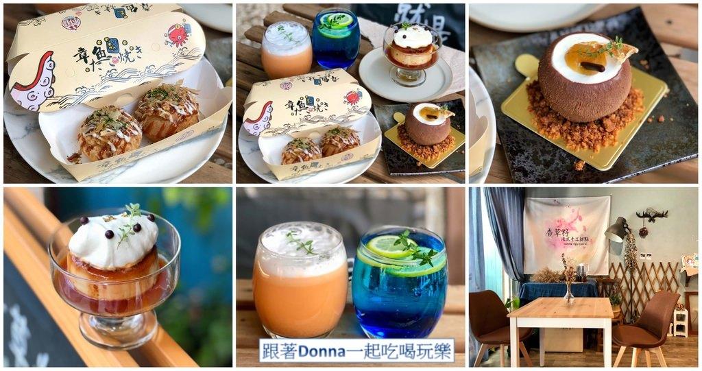 「台南中西區」巷弄內低調的甜點工作室,不只造型特別也很可愛「香草籽甜點工作室 Vanilla Pâtisserie」