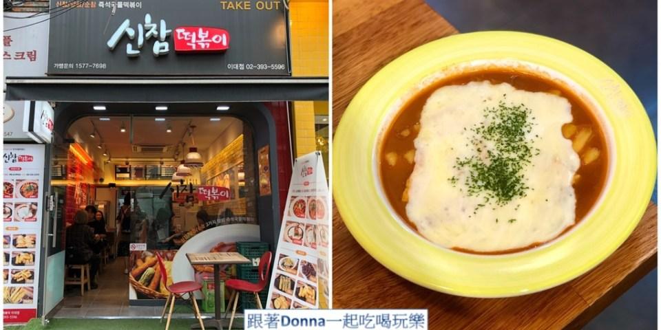 【韓國美食】新興炒年糕(신참떡볶이) 擁有280家分店,還可以自選辣度,非常客製化