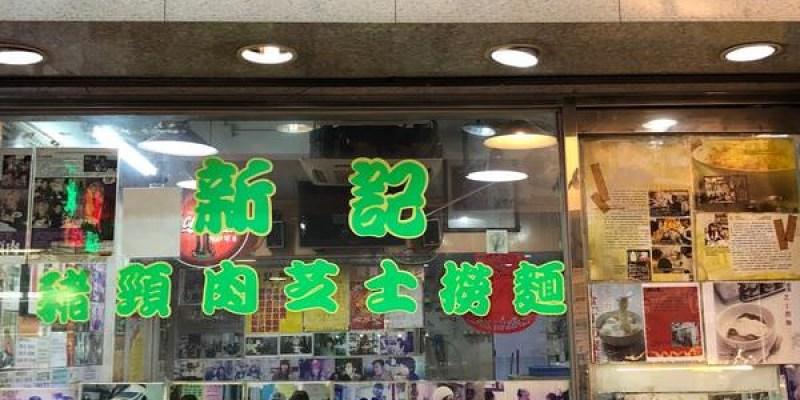 「香港尖沙咀站」位於香檳大廈裡的「新記餐廳」有來必吃豬頸肉芝士汁撈公仔麵 吃過絕對不後悔!