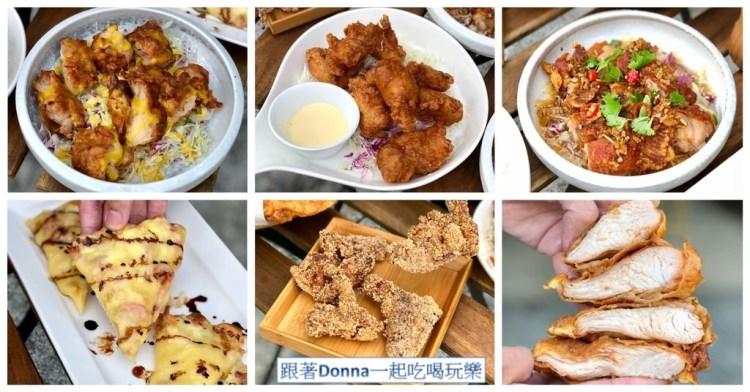 「台中大里區」二訪「惡魔島世界炸雞」新菜單推出,不管哪款新品都鮮嫩多汁,千萬不能錯過!