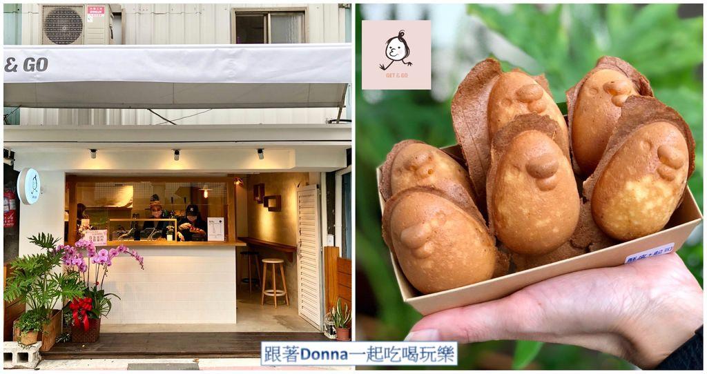 「台北大同區」巷弄內試營運的文青創意雞蛋糕「Get&Go拿走雞蛋糕」