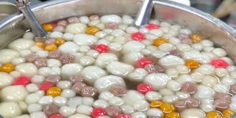 「台北中山區」IG超人氣打卡的遼寧街美食之一「客家自製湯圓豆花」