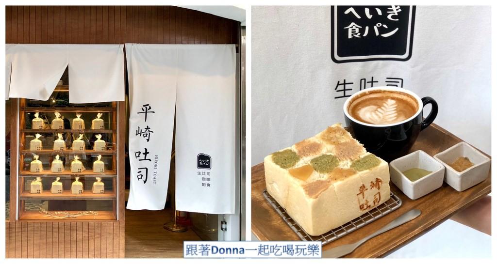 「台北大安區」擁有日式風格的手做生吐司專賣店「平崎吐司hiroki」