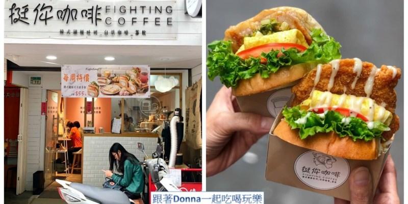 【板橋美食】挺你咖啡Fighting coffee|巷弄內必吃的韓式鐵板吐司盒子