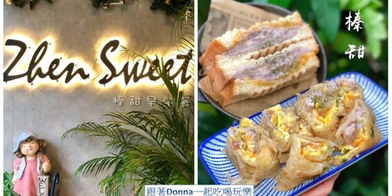 【板橋美食】榛甜早午餐|板橋早午餐推薦,芋泥蛋餅及芋泥三明治必吃!