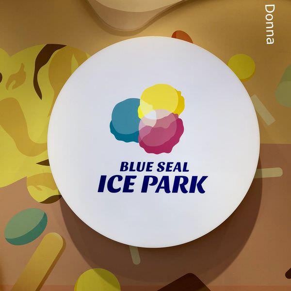 「沖繩」沖繩連鎖冰淇淋店~想DIY體驗一定要來!「Blue Seal Ice Park 」