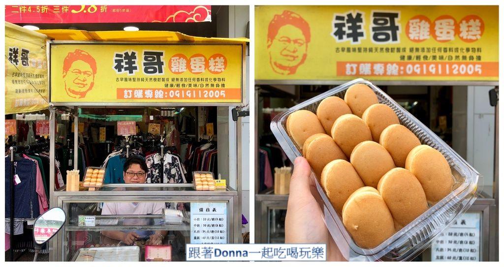 【台南美食】祥哥雞蛋糕|隱身在崇德市場內的療癒雞蛋糕