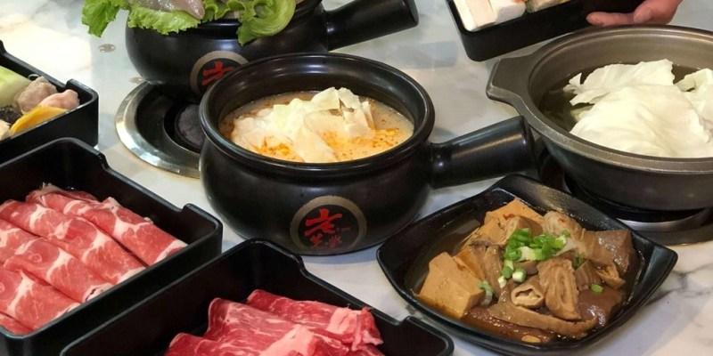 「新北蘆洲區」擁有網美風格的二代店「老先覺功夫窯燒鍋」最近新推出的香茅檸檬鍋一定要來試試!