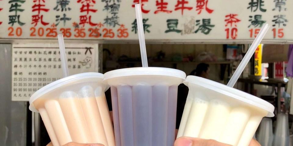【台南美食】古早味甘蔗牛奶 位於協進國小旁的古早味飲品,必點花生牛奶及甘蔗牛奶!