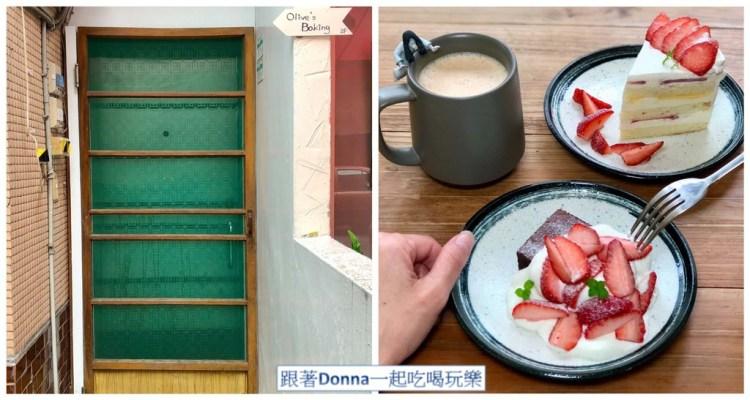 「台北中山區」隱藏在住宅區二樓的神祕甜點工作室「Olive's baking甜點工作室」甜點都是當天才會知道的,不會提早公布品項!