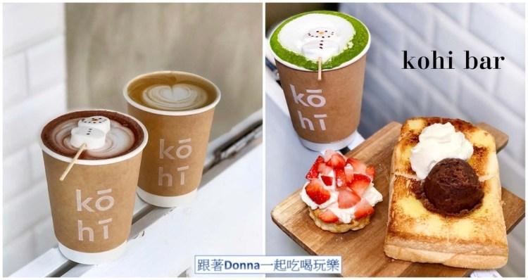 「台北大安區」以外帶咖啡吧的形式來呈現「Kōhī bar」店內不只提供輕食、沙拉還有與悄悄好食合作的司康及近期新推出的厚片吐司!
