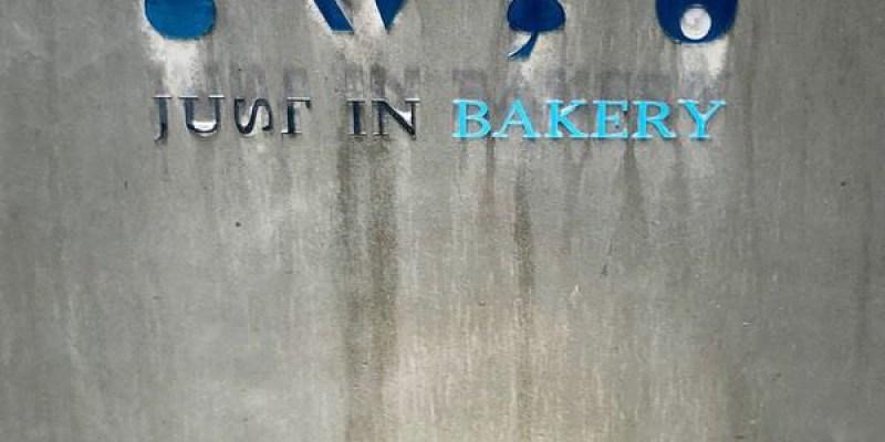 「台北松山區」世界冠軍麵包武子靖開設的麵包店~裝潢是以透明的玻璃窗為主軸 走進店內都可以看的到製作過程「Just in bakery」