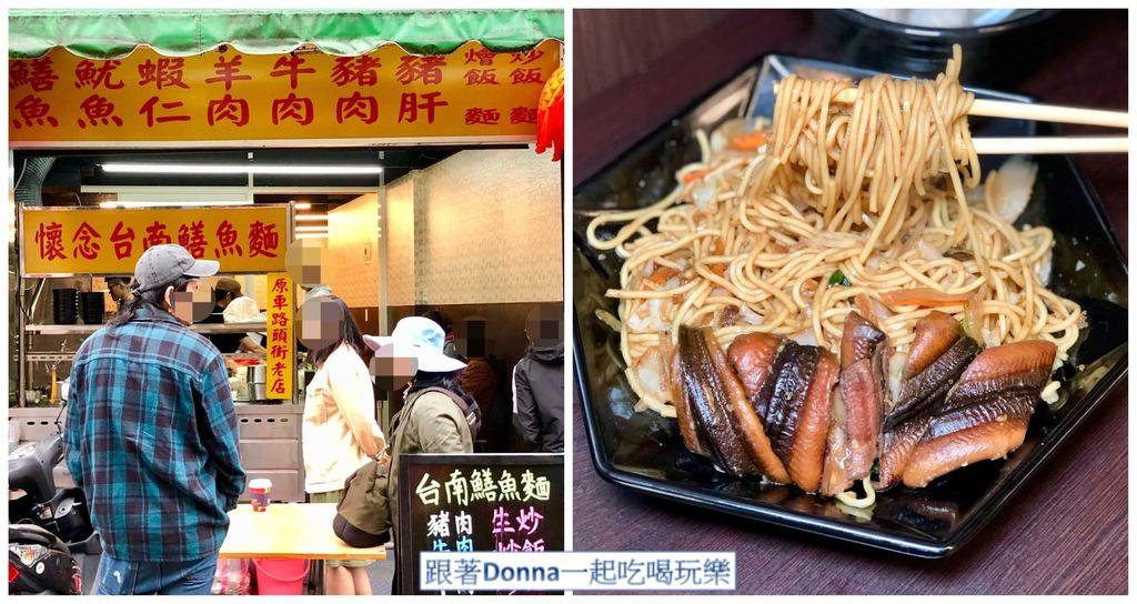 「新北蘆洲區」蘆洲廟口夜市竟然也有台南必吃的鱔魚麵!!「傳承懷念台南鱔魚麵」