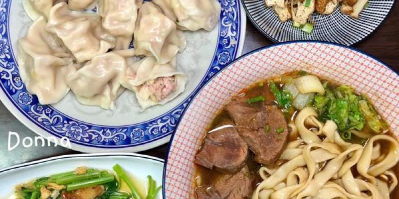 「新北新莊區」新莊也有文青餃子店了~「吠柴手作餃子」牛肉麵超大碗餃子也很大顆真不錯!