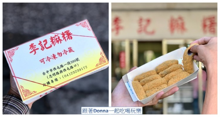 【台中美食】李記草屯麻糬|台中必買的麻糬老店,同時擁有紅豆及芝麻內餡好滿足!