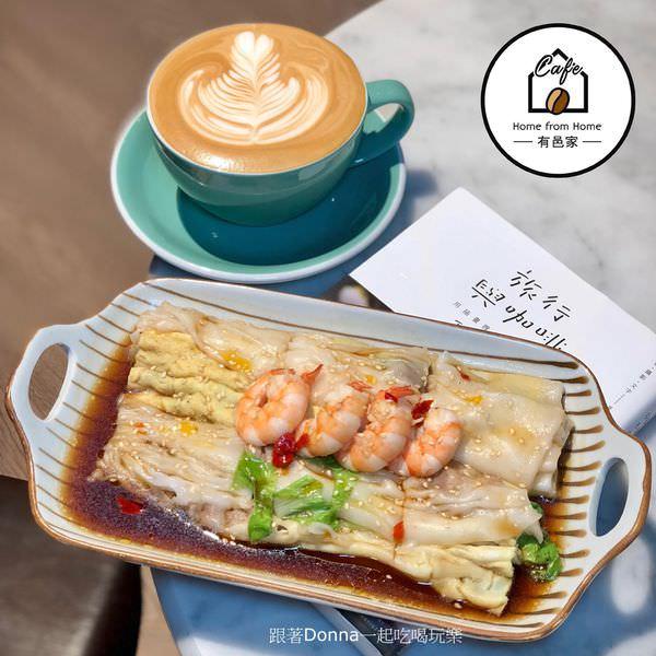 「台南北區」一起來咖啡廳享受腸粉蹦出新滋味吧~「有邑家 Home from Home Café」