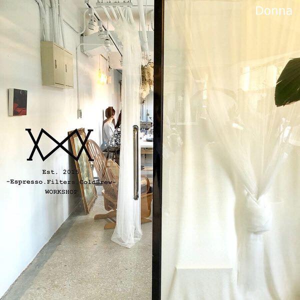 「台北中山區」W&M Workshop x Life's hard 生活中就是需要一杯好的咖啡!