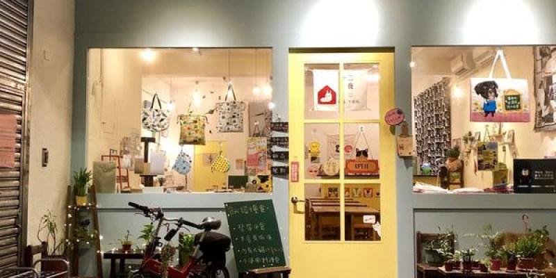 「新北三重區」巷弄內的寵物友善餐廳~「MILK BOXES 餓貓等一下」