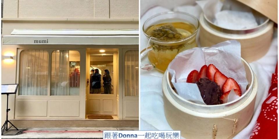 「台北大安區」IG風靡打卡盛行的韓系咖啡廳「cafemumi」近期還推出了DIY草莓大幅,真的是超可愛的!