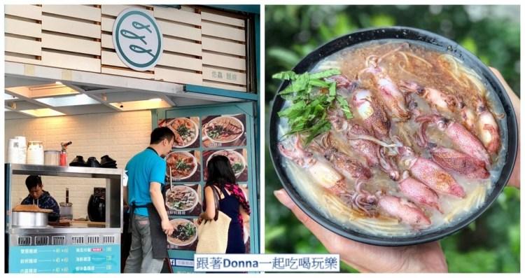 「台北萬華區」龍山寺捷運站附近新開幕的創意麵線料理「悠鱻麵線」想吃到痛風特餐還需要先預約!